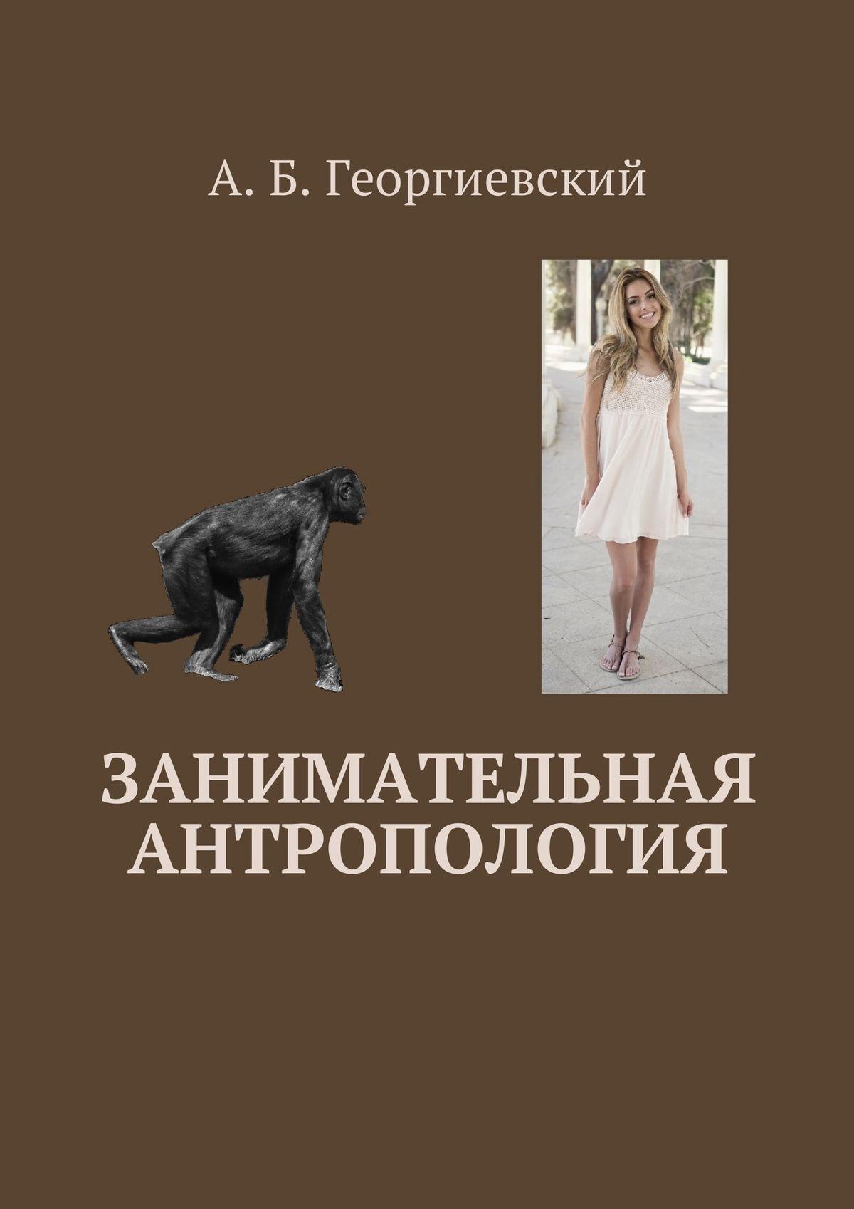 Александр Борисович Георгиевский Занимательная антропология