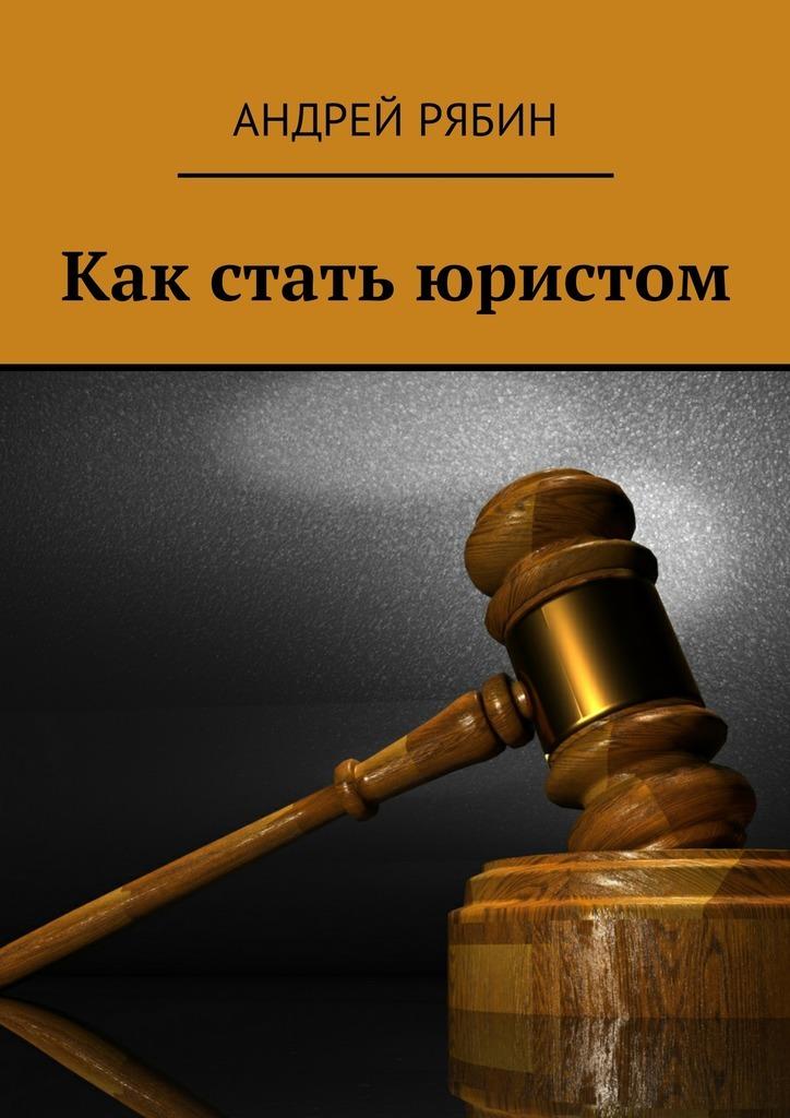 Андрей Рябин Как стать юристом трусы боксеры diesel 00sj54 0kapm 912