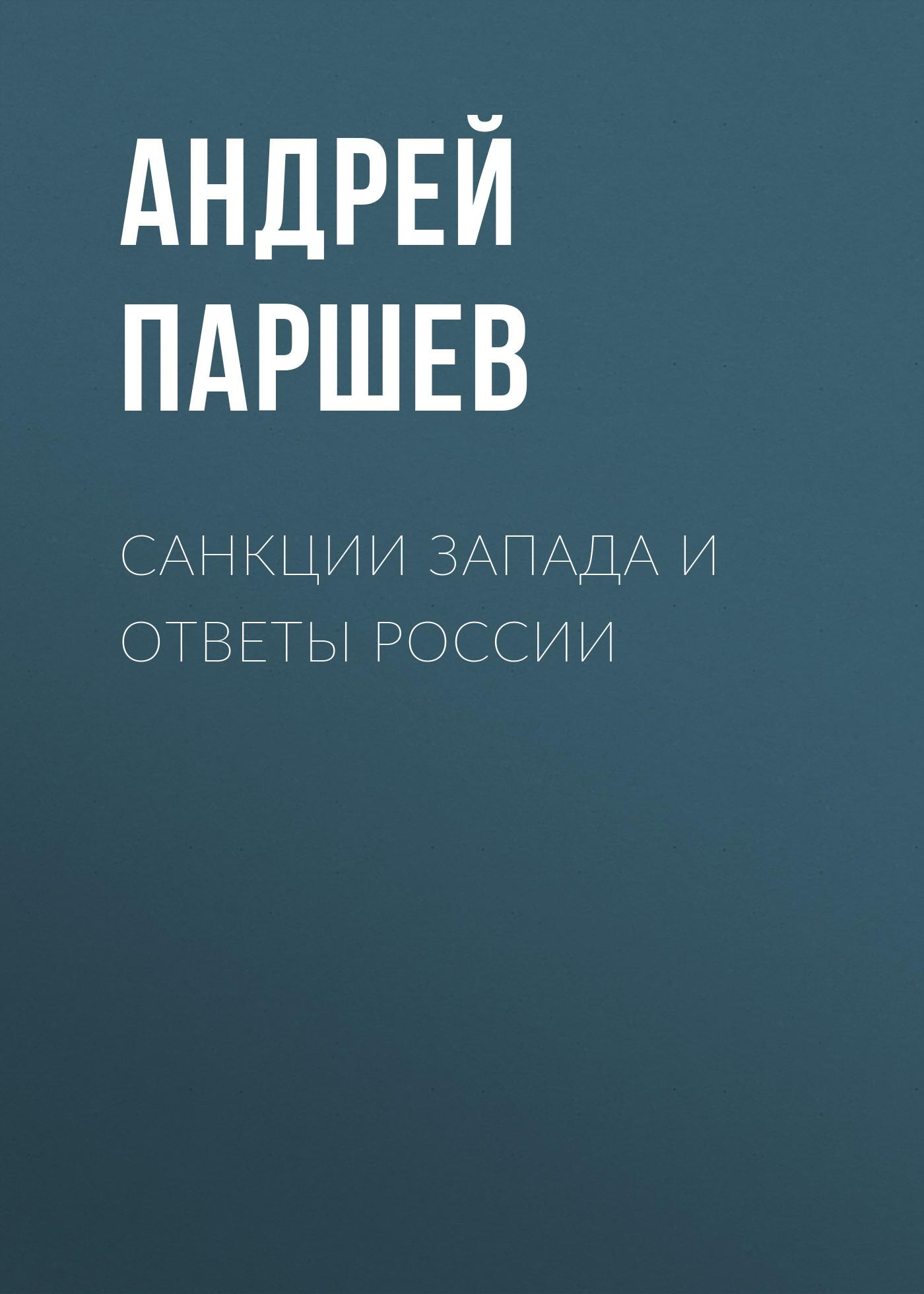 Андрей Паршев Санкции Запада и ответы России андрей тарасов условное осуждение по законодательству россии