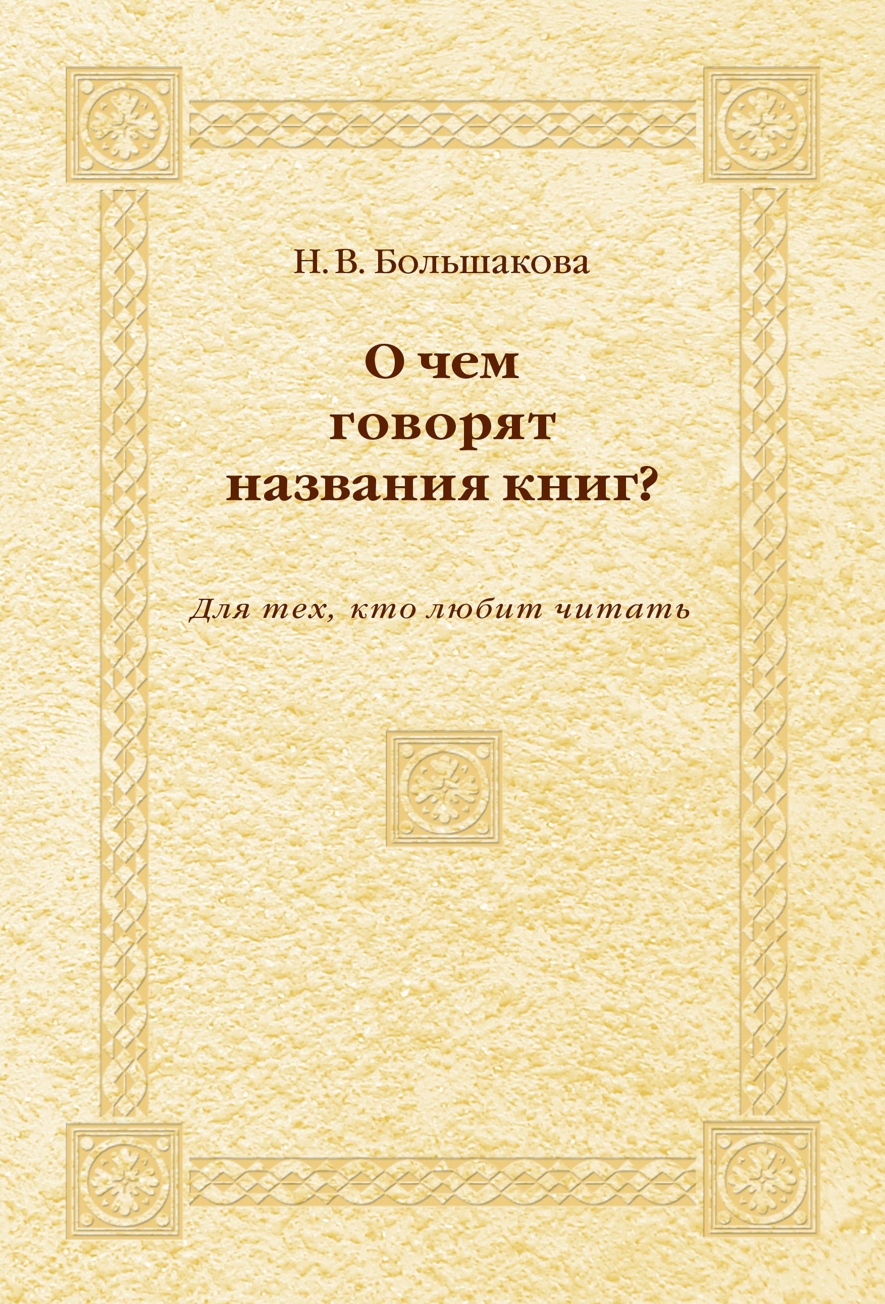 Н. В. Большакова О чем говорят названия книг? Для тех, кто любит читать