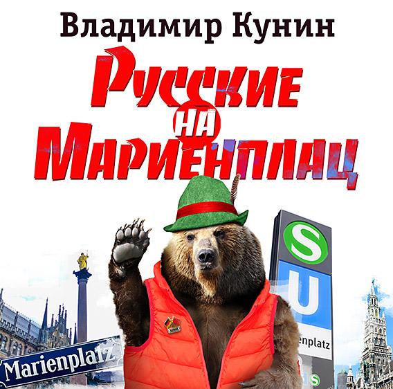 Владимир Кунин Русские на Мариенплац аудиокниги