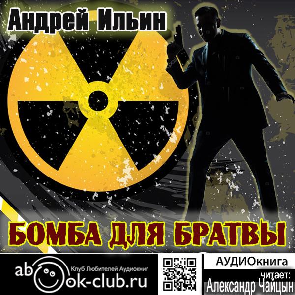 Андрей Ильин Бомба для братвы андрей ильин бомба для братвы