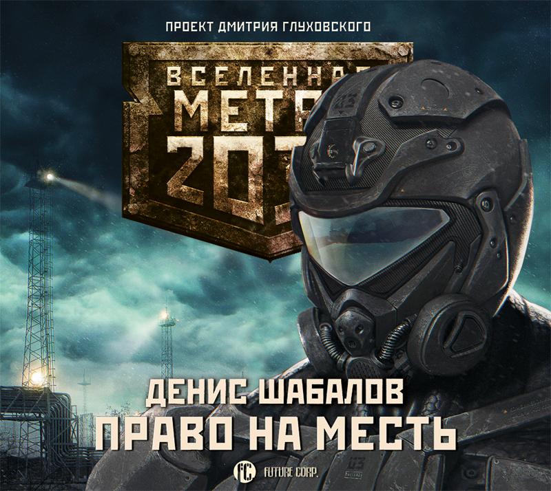 Денис Шабалов Право на месть денис шабалов право на месть
