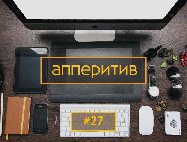 Леонид Боголюбов Мобильная разработка с AppTractor #27