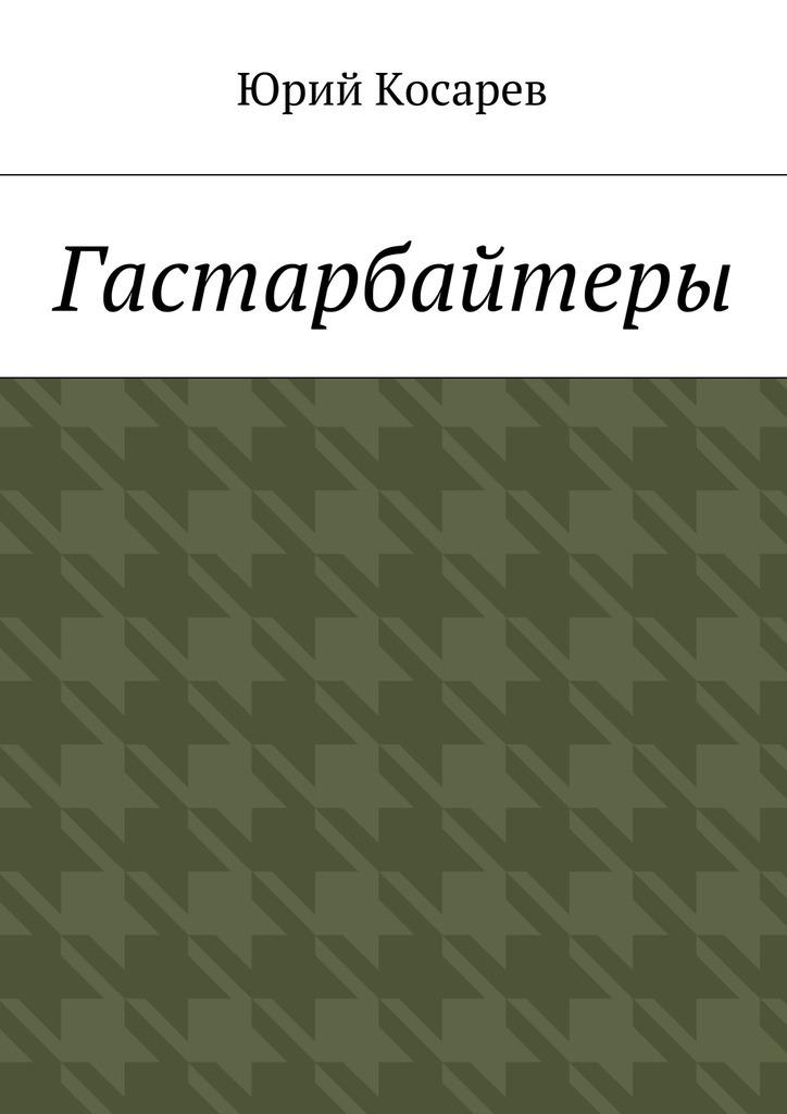 Фото - Юрий Косарев Гастарбайтеры в авдохин обогащение углей том 1 процессы и машины