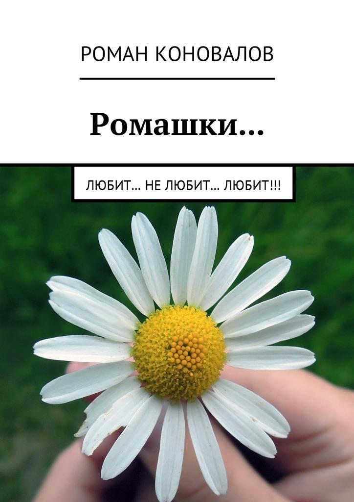 Ромашки… Любит… Не любит… Любит!!! фото