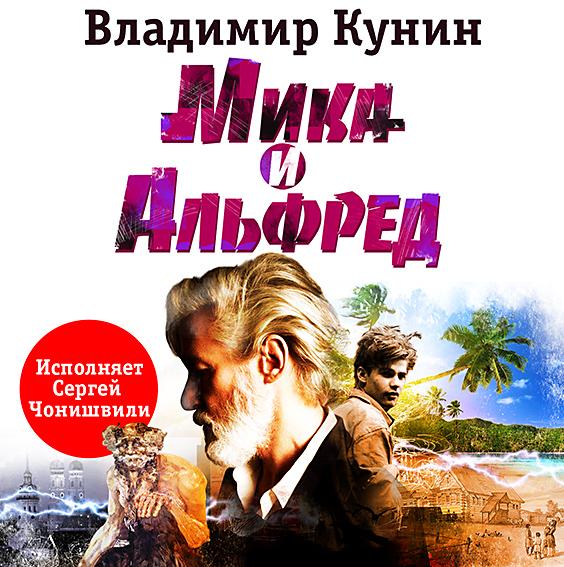 Владимир Кунин Мика и Альфред кунин в в мика и альфред