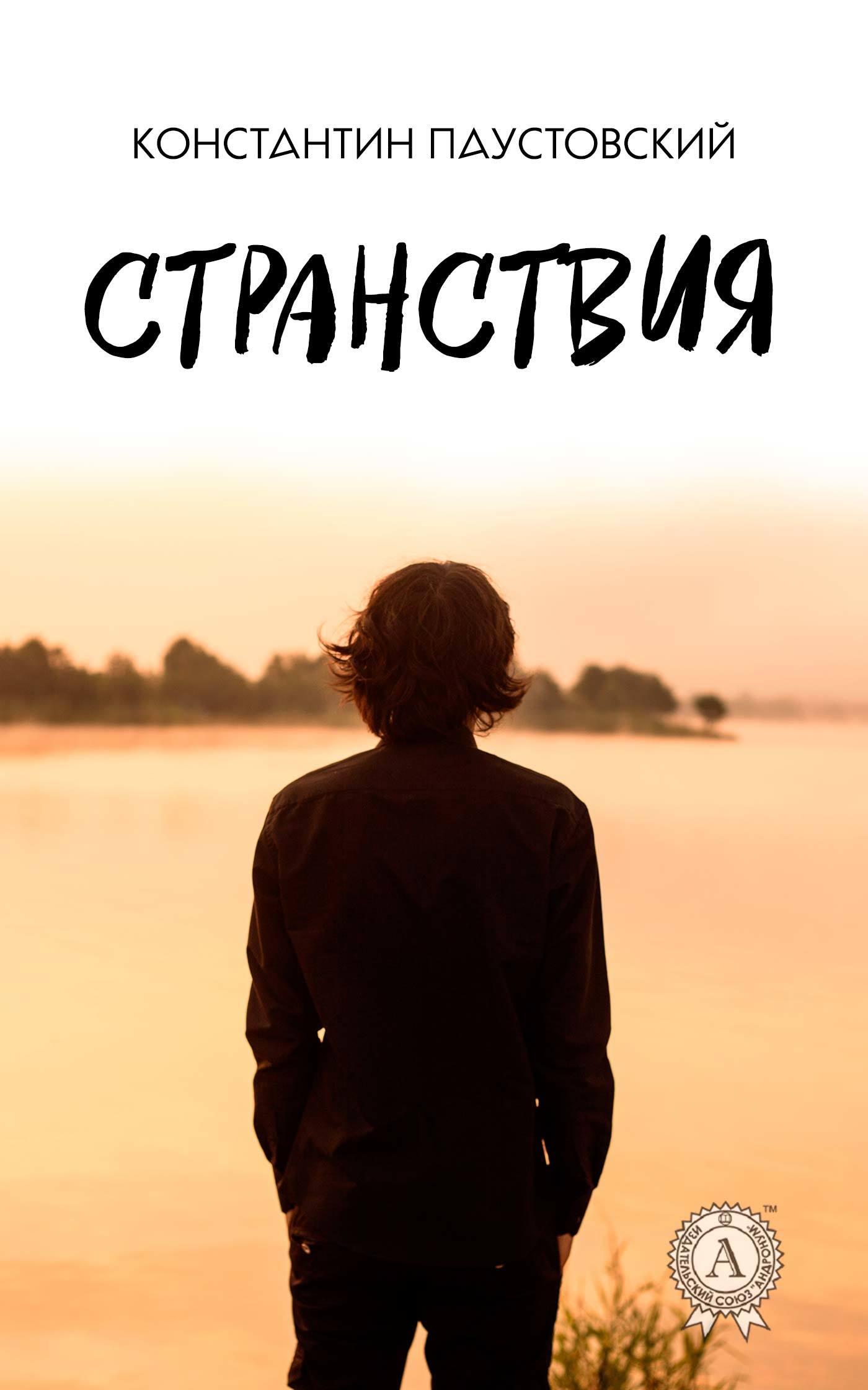 Константин Паустовский Странствия 5411 ed aa hhba ss