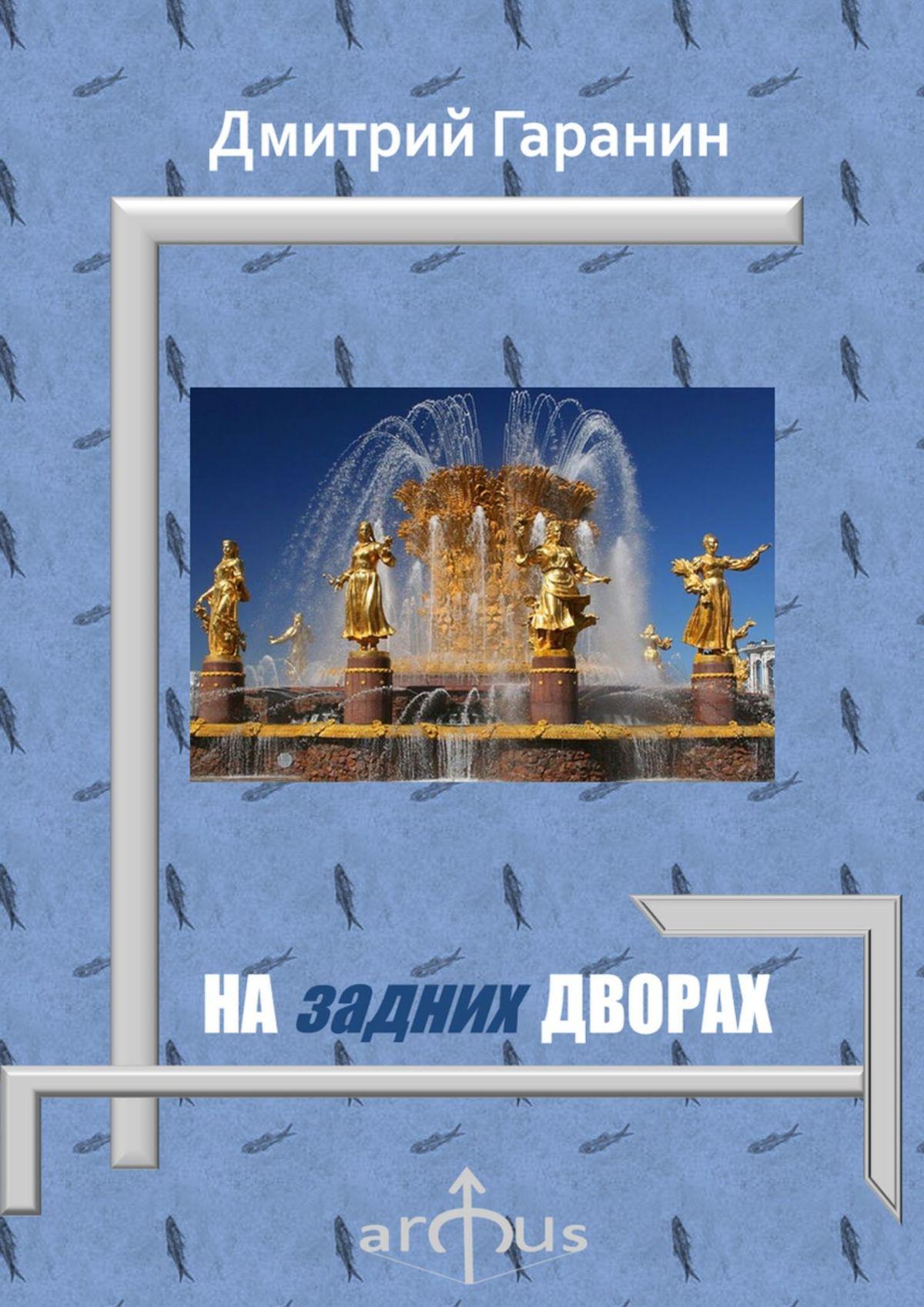 Фото - Дмитрий Гаранин На задних дворах. Проекции: №7 алексей олегович ежов мои конструкции из букв обратный отсчёт