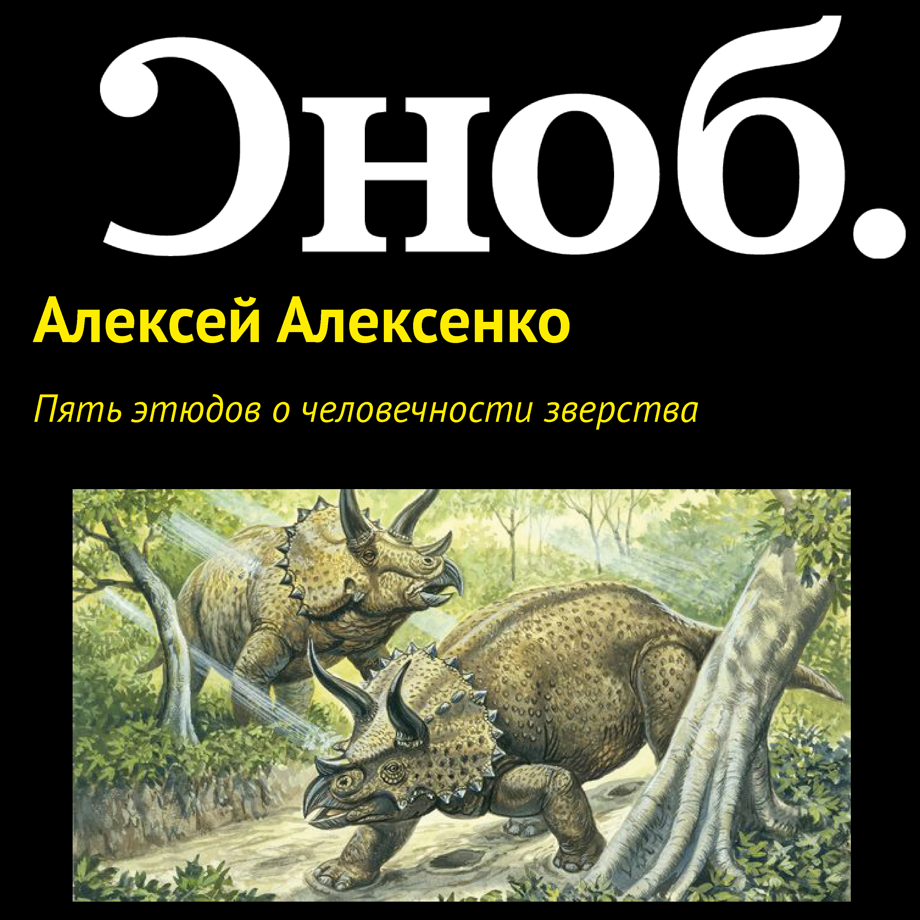 Алексей Алексенко Пять этюдов о человечности зверства