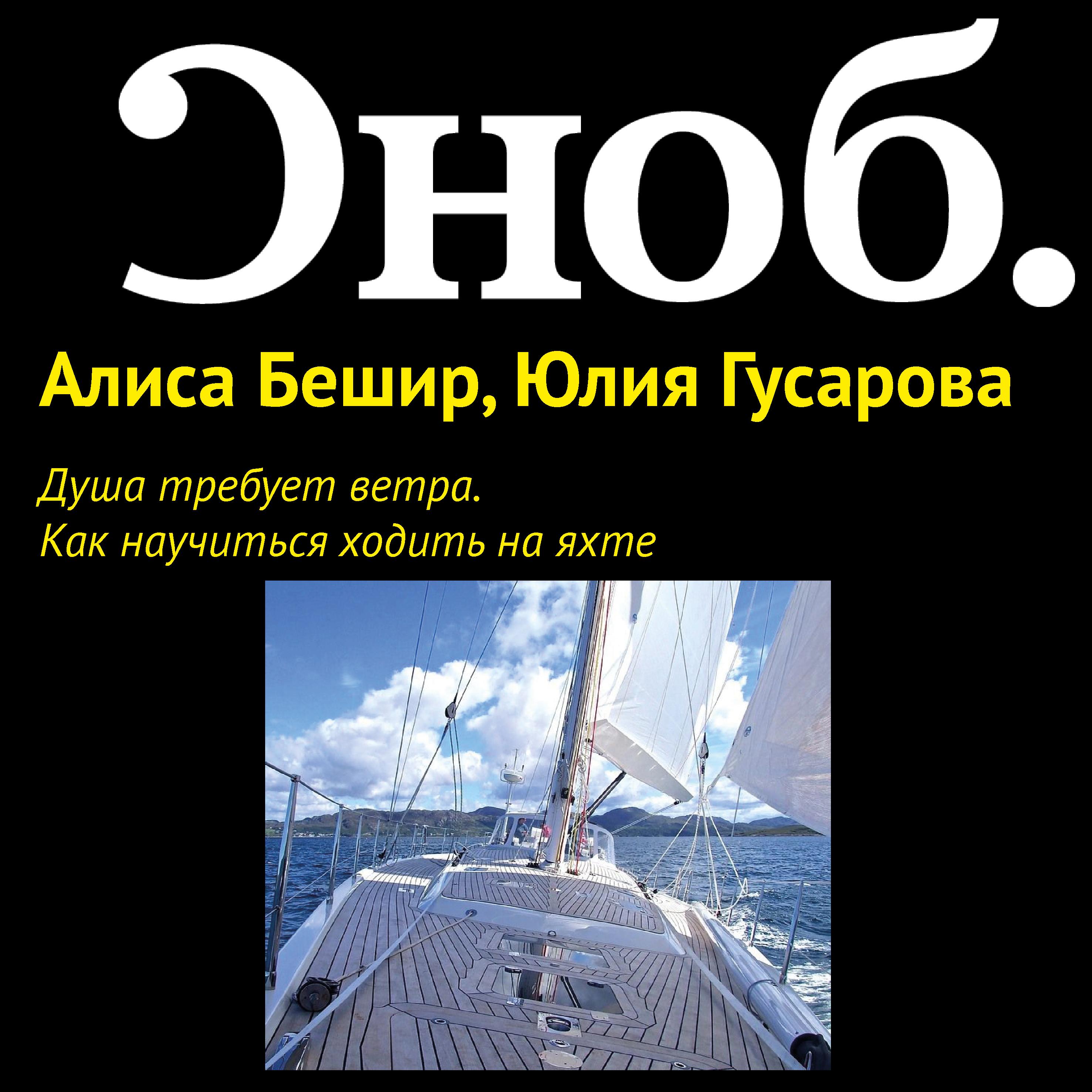 Алиса Бешир Душа требует ветра. Как научиться ходить на яхте салимов удел