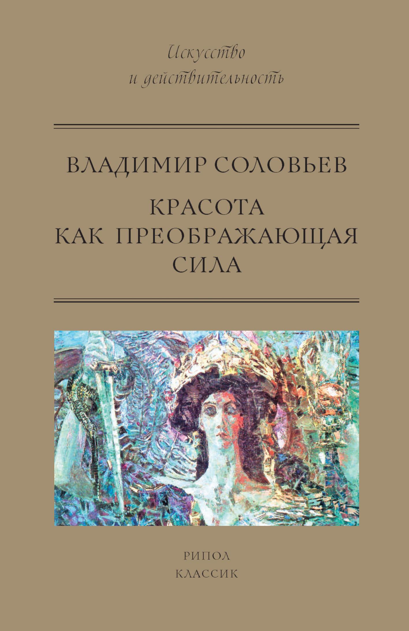 Владимир Сергеевич Соловьев Красота как преображающая сила (сборник) соловьев в продюсер