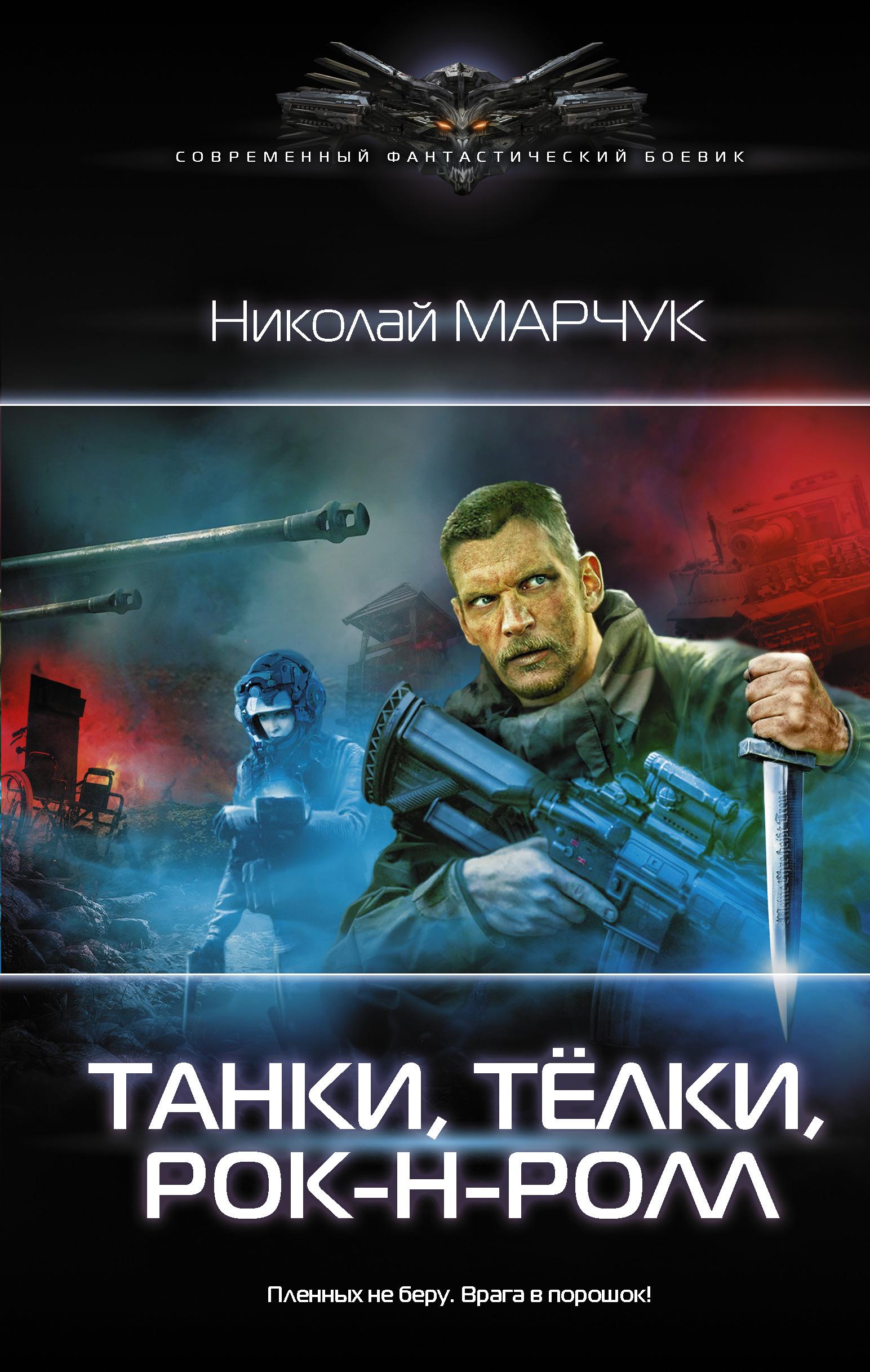 Николай Марчук Танки, тёлки, рок-н-ролл