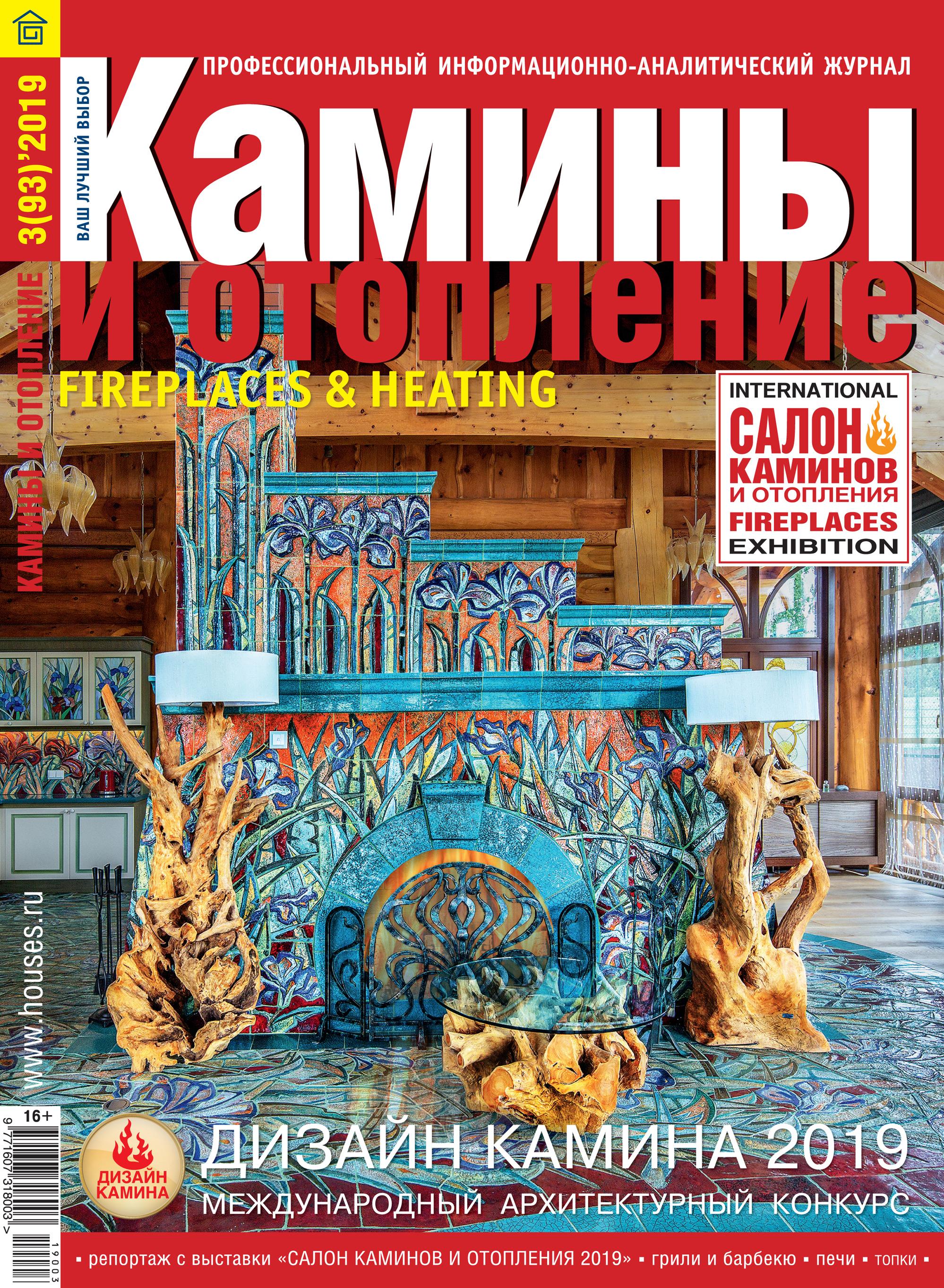 Отсутствует Камины и отопление №03 / 2019 грили  мангалы и барбекю