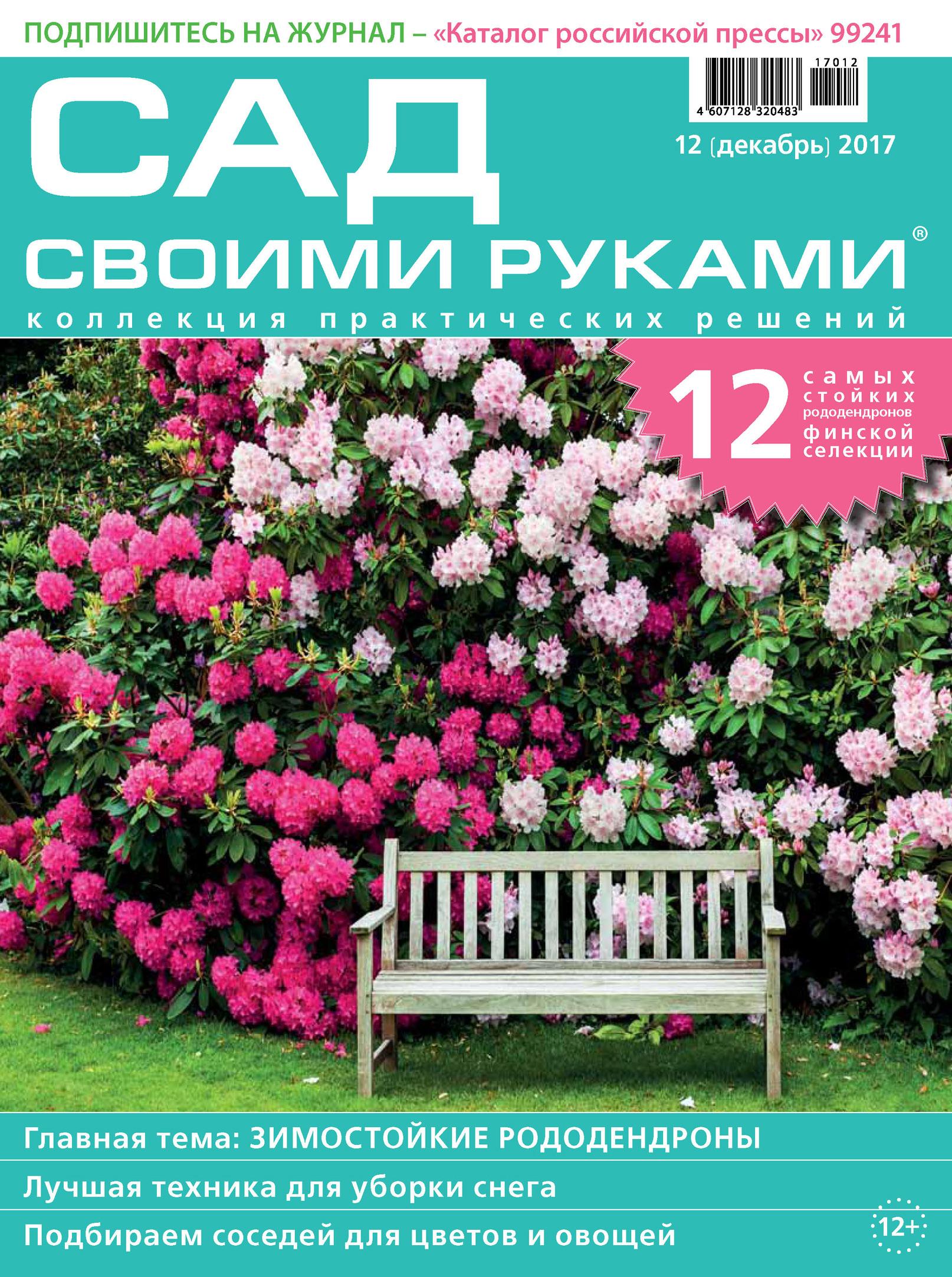 Отсутствует Сад своими руками №12/2017 как сделать ароматизатор для дома своими руками