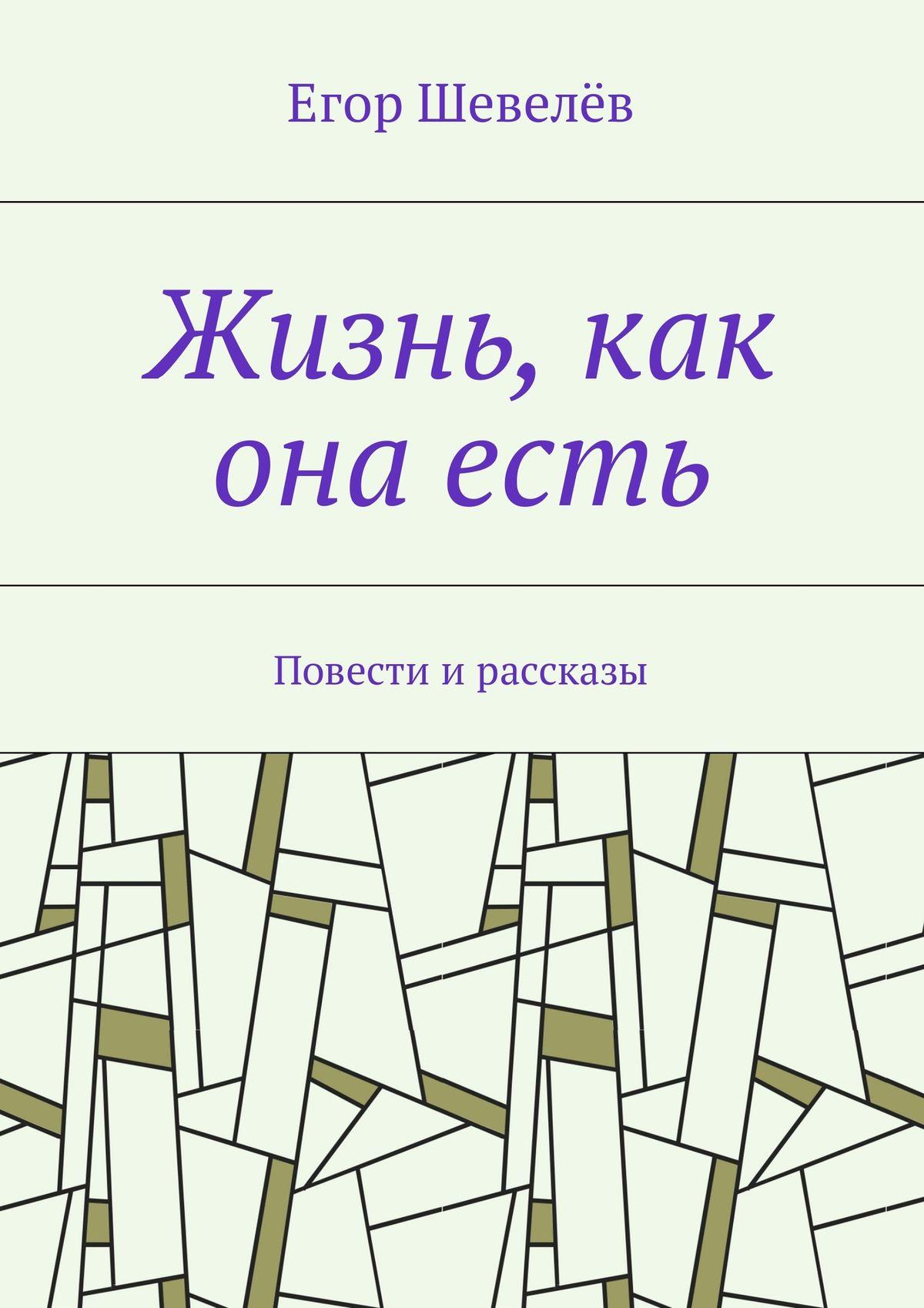 Егор Шевелёв Жизнь, как она есть. Повести и рассказы комплект мебели aquanet верона 175474