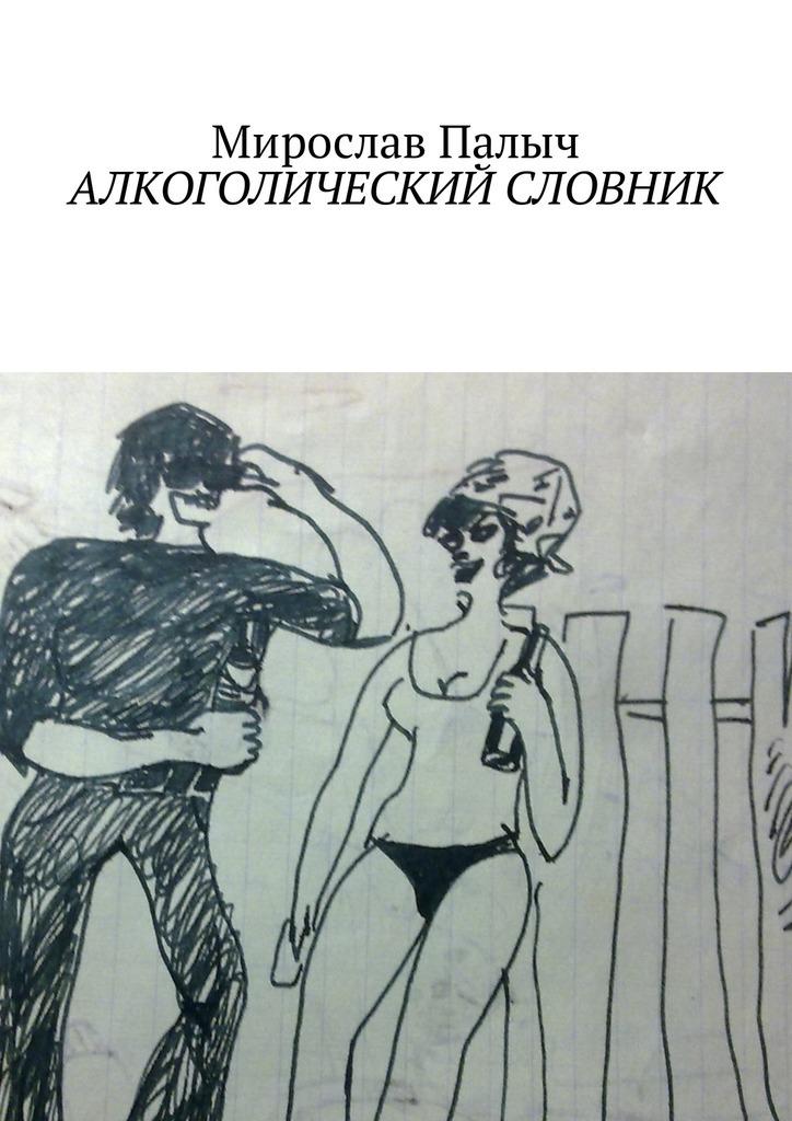 Мирослав Палыч Алкоголический словник