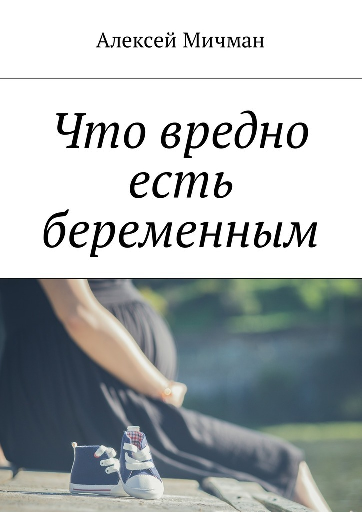Алексей Мичман Что вредно есть беременным татиана северинова кому то