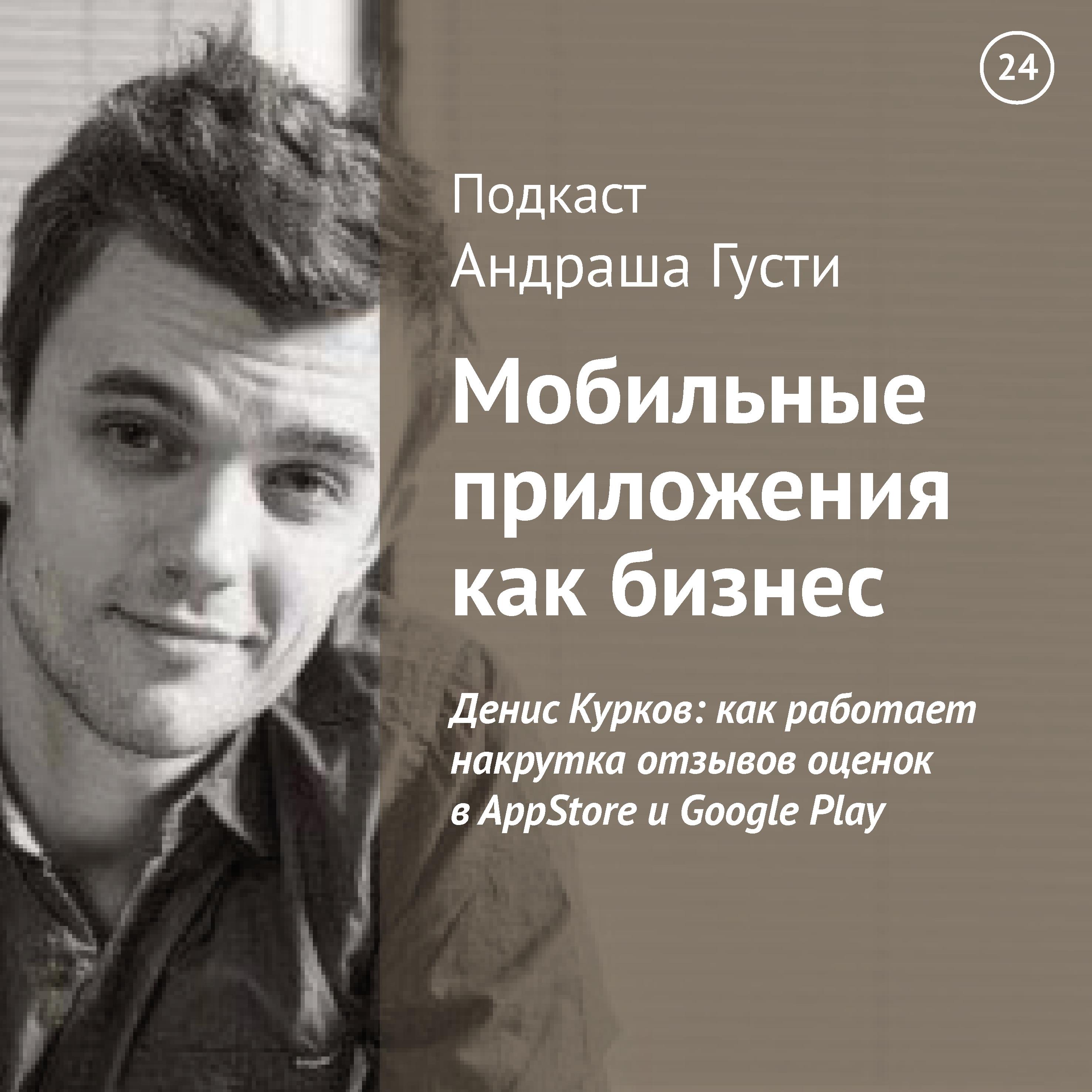 Андраш Густи Денис Курков: как работает накрутка отзывов оценок в AppStore и Google Play андраш густи денис витман прибыльные идеи