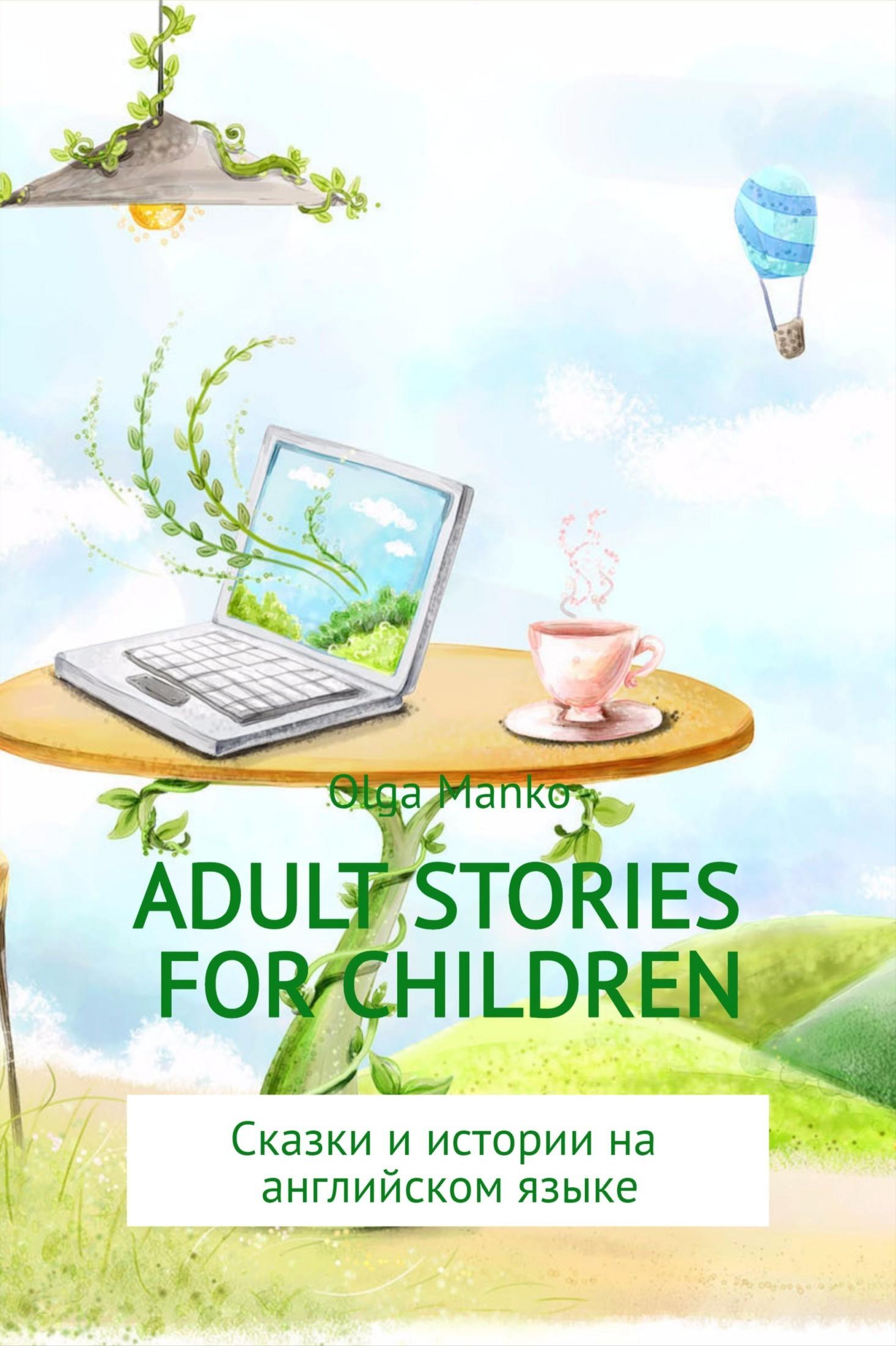 Ольга Владимировна Манько Adult stories for children наталия пенькова детям о звёздах star stories for children
