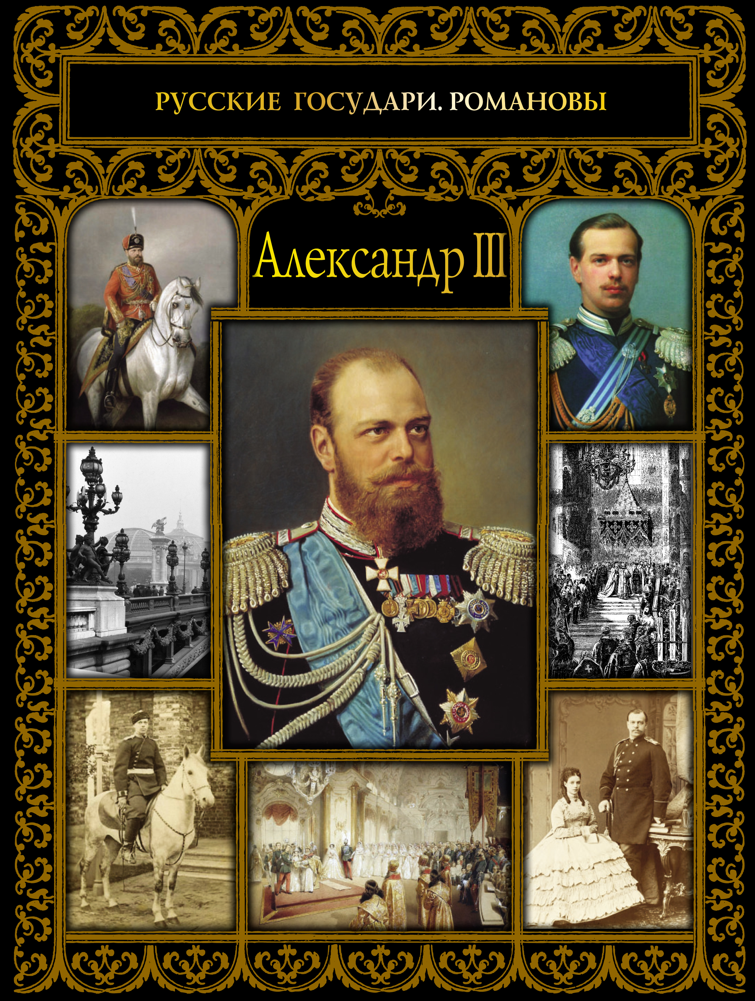 Ольга Думенко Александр III ольга думенко пётр iii