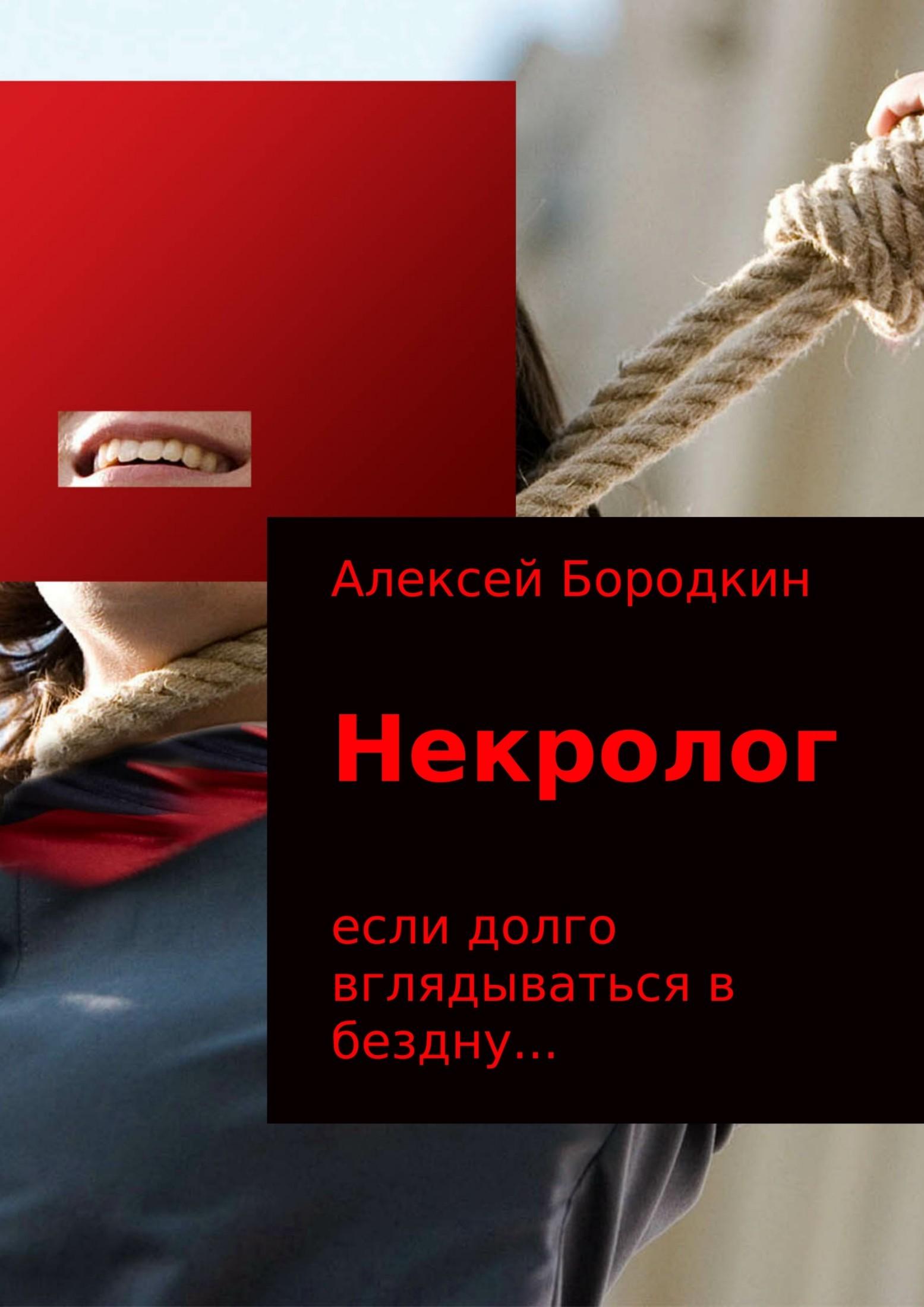 Алексей Петрович Бородкин Некролог алексей петрович бородкин святой антоний