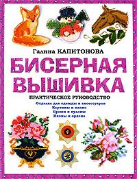Галина Капитонова Бисерная вышивка: Практическое руководство цена и фото