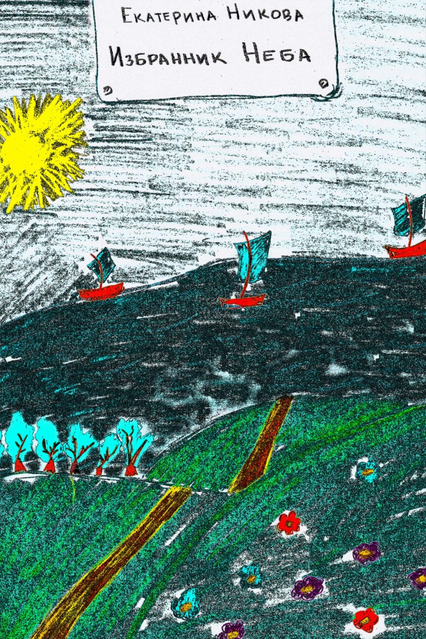 Екатерина Никова Избранник Неба [jamont]polyester women men quick drying summer baseball cap breathable mesh inner snapback hat casual trucker bone casquette