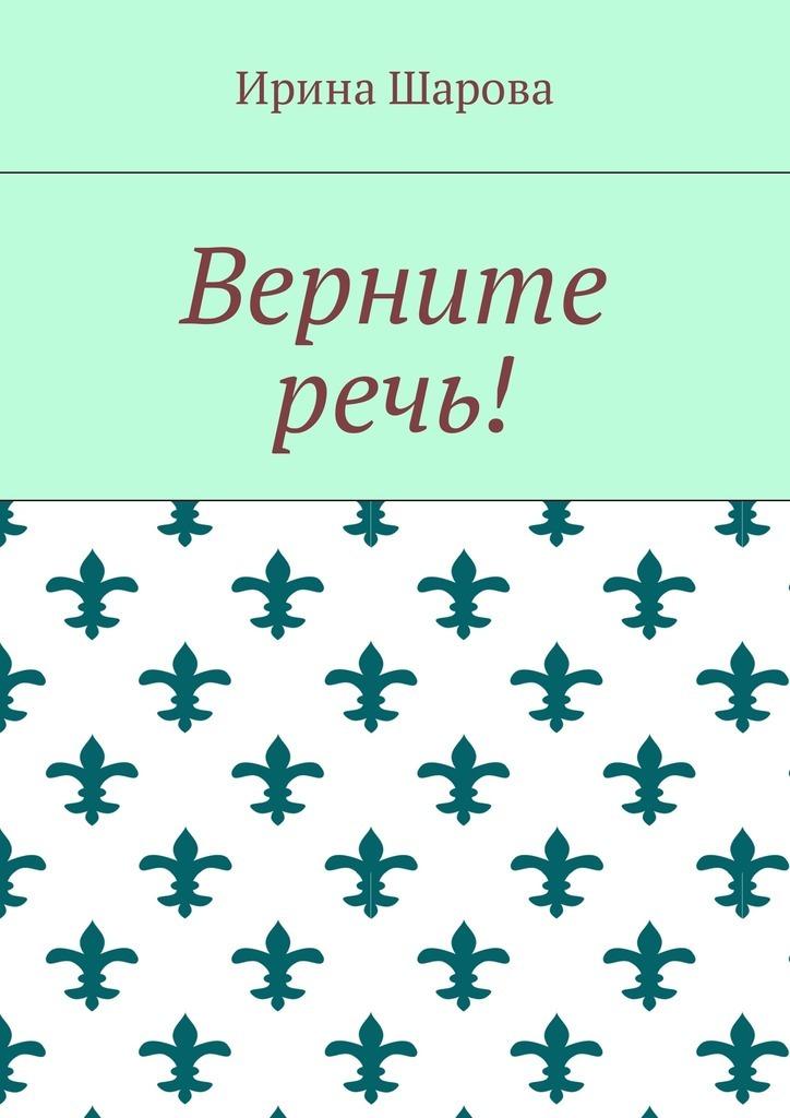 Ирина Шарова Верните речь! ирина шарова инна бузякова und ирина шведова событийный туризм как основа геобрендинга территории