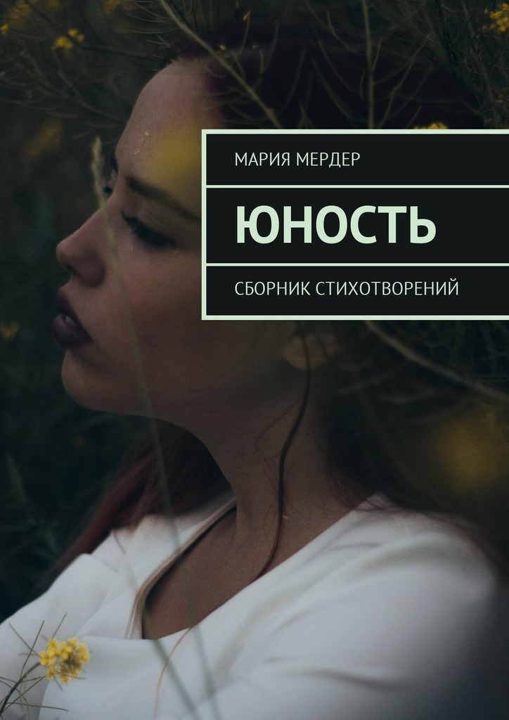 Мария Мердер Юность. Сборник стихотворений цена