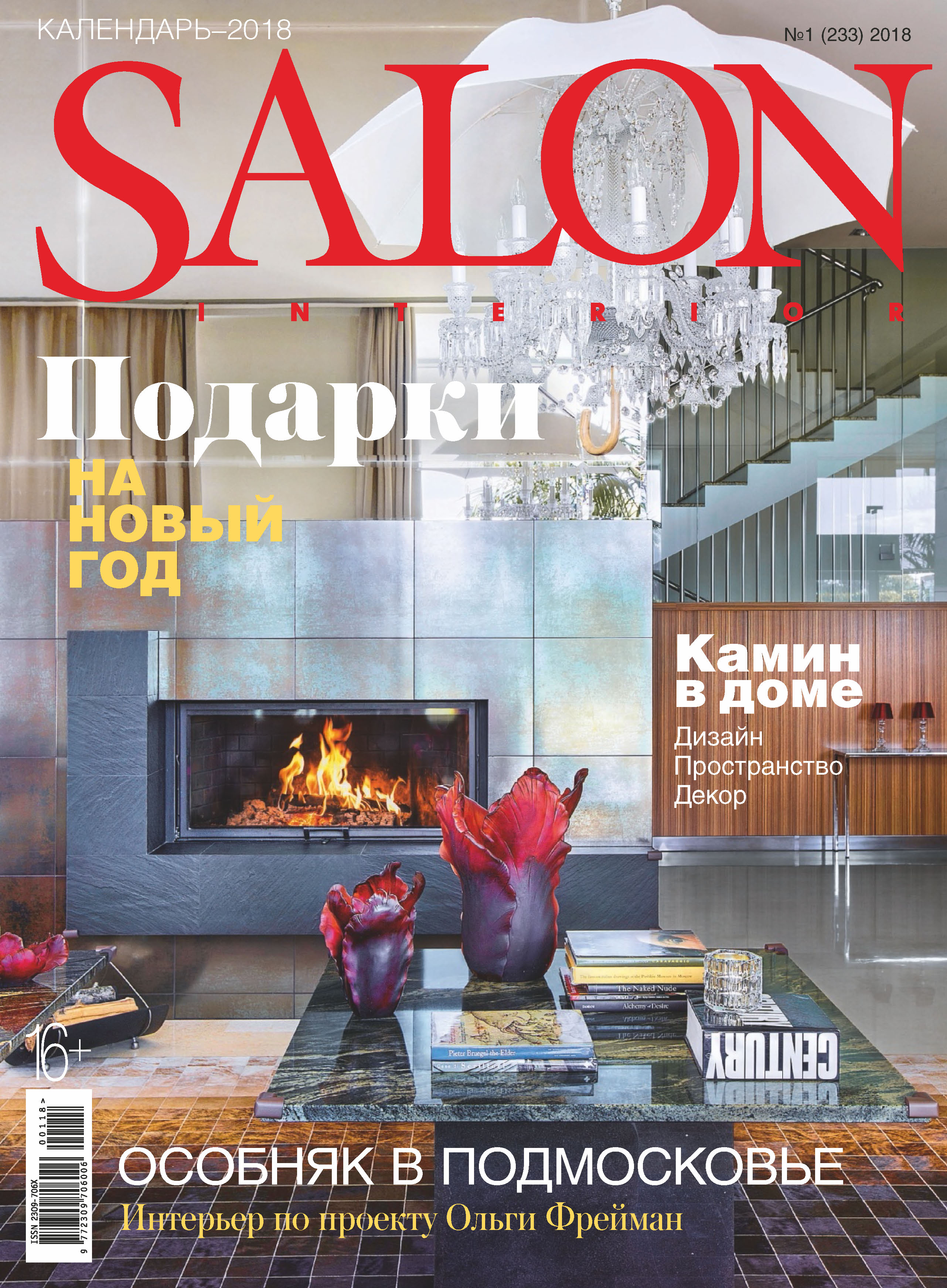 Отсутствует SALON-interior №01/2018