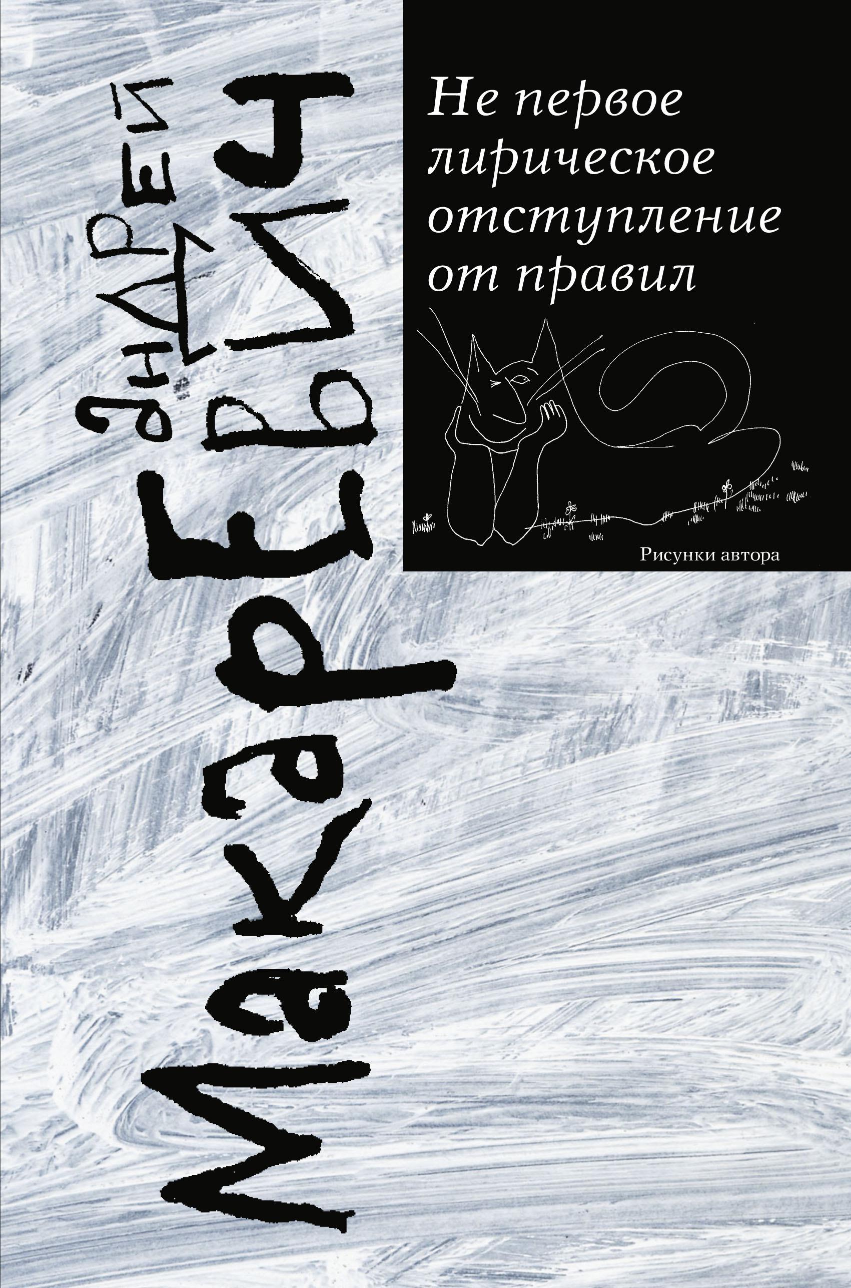 Андрей Макаревич Не первое лирическое отступление от правил (сборник) цена
