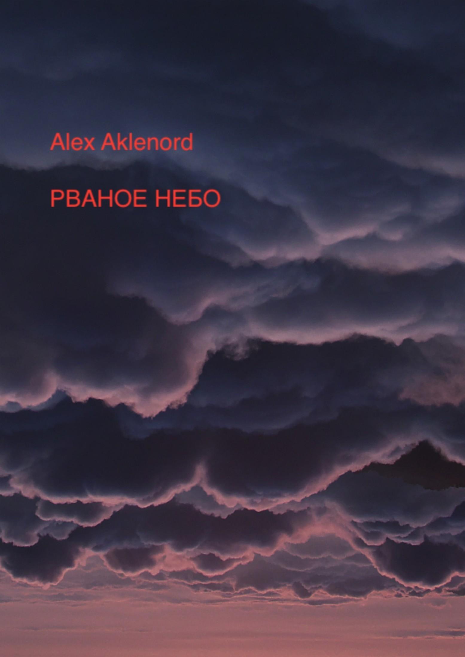 Alex Aklenord Рваное небо alex aklenord mea culpa