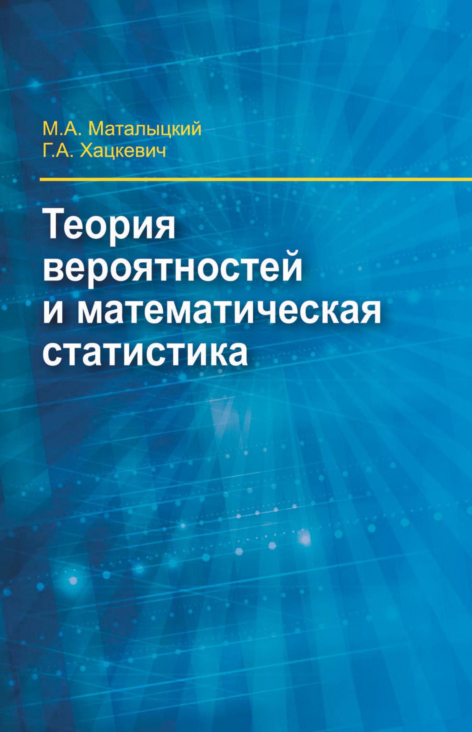 М. А. Маталыцкий Теория вероятности и математическая статистика м балазар асимптотический закон распределения простых чисел