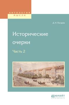 все цены на Дмитрий Иванович Писарев Исторические очерки в 2 ч. Ч. 2 онлайн