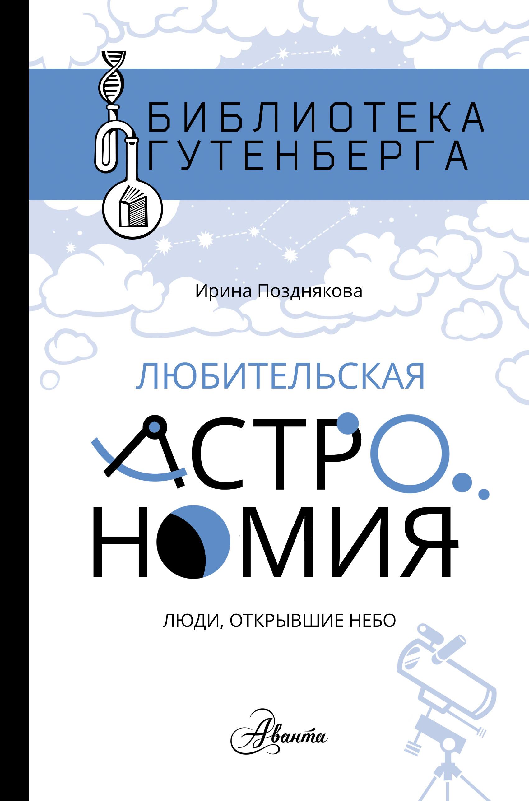 Ирина Позднякова Любительская астрономия: люди, открывшие небо