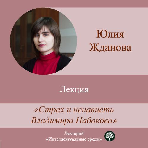 Лекция «Страх и ненависть Владимира Набокова»
