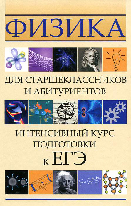 Фото - И. Л. Касаткина Физика для старшеклассников и абитуриентов. Интенсивный курс подготовки к ЕГЭ оптика