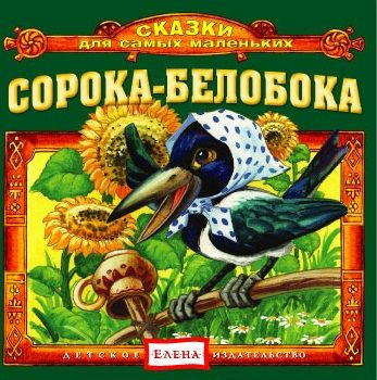Детское издательство Елена Сорока-белобока махаон как сорока белобока кашу варила