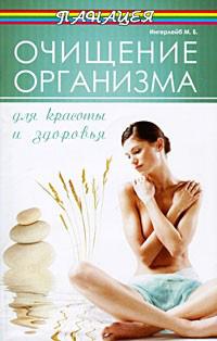 Очищение организма для красоты и здоровья