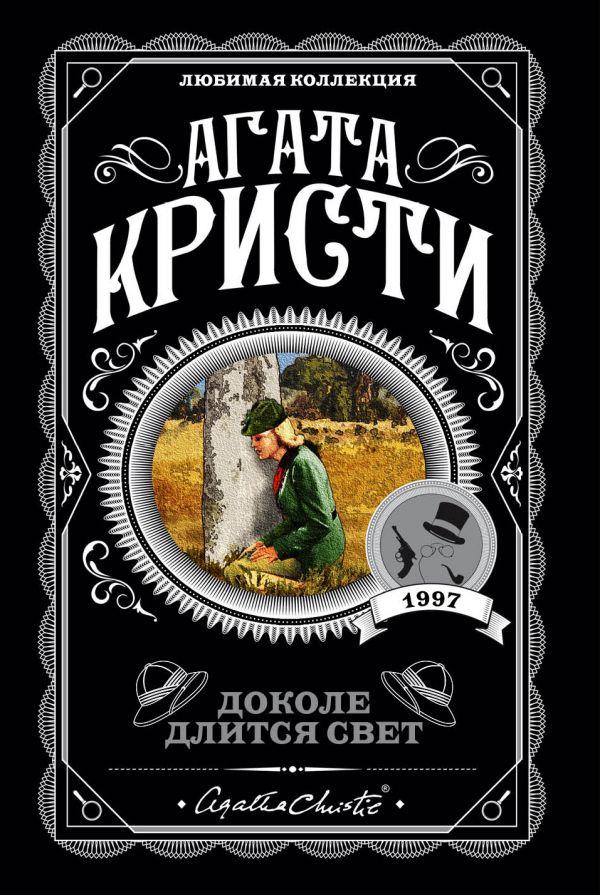 Агата Кристи Доколе длится свет (сборник) кристи а мистер паркер пайн доколе длится свет