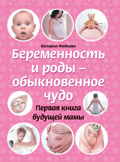 Беременность и роды – обыкновенное чудо. Первая книга будущей мамы