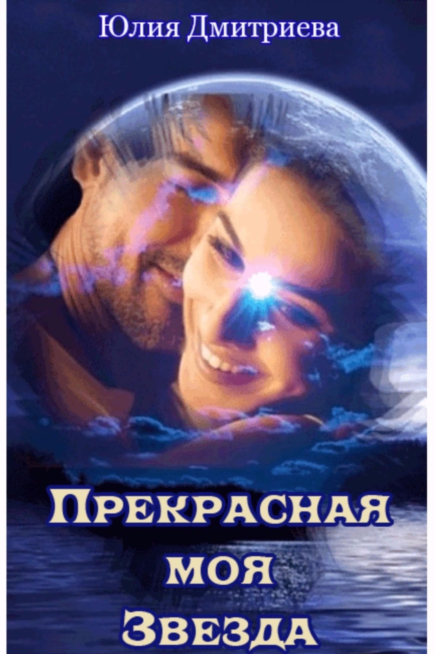 Юлия Александровна Дмитриева Прекрасная моя Звезда алина александровна исаева александрович избранное
