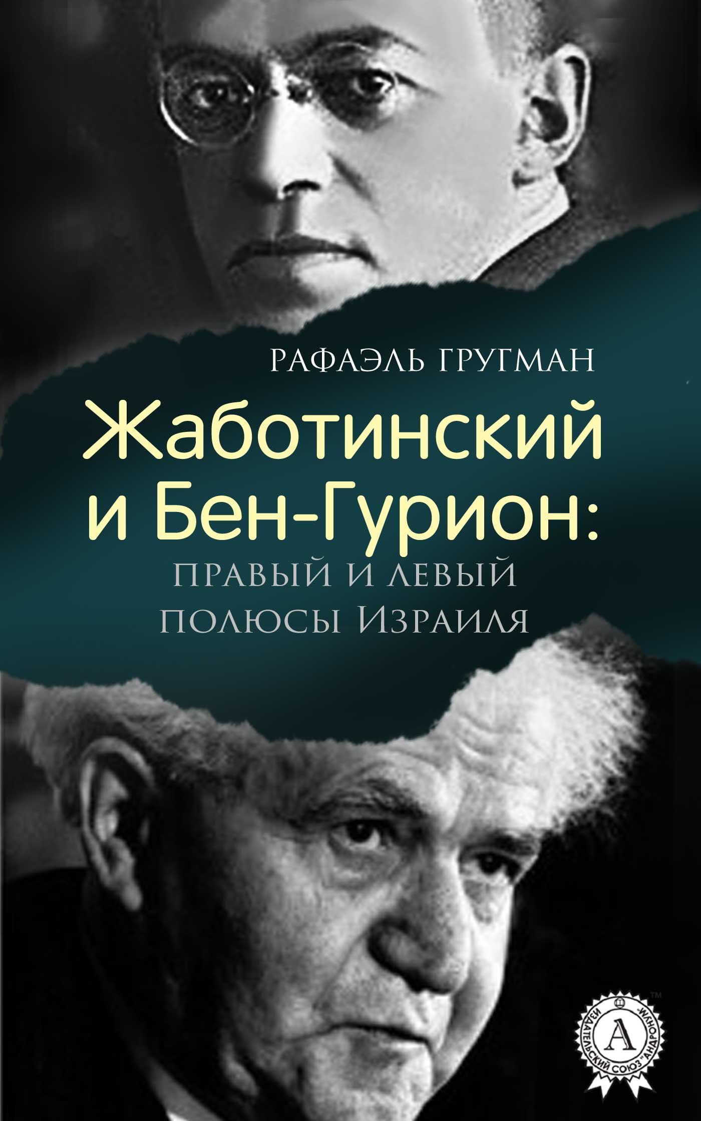 Рафаэль Гругман Жаботинский и Бен-Гурион: правый и левый полюсы Израиля бар зохар м бен гурион