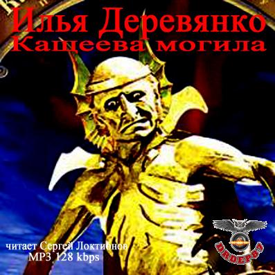 Илья Деревянко Кащеева могила илья деревянко кащеева могила
