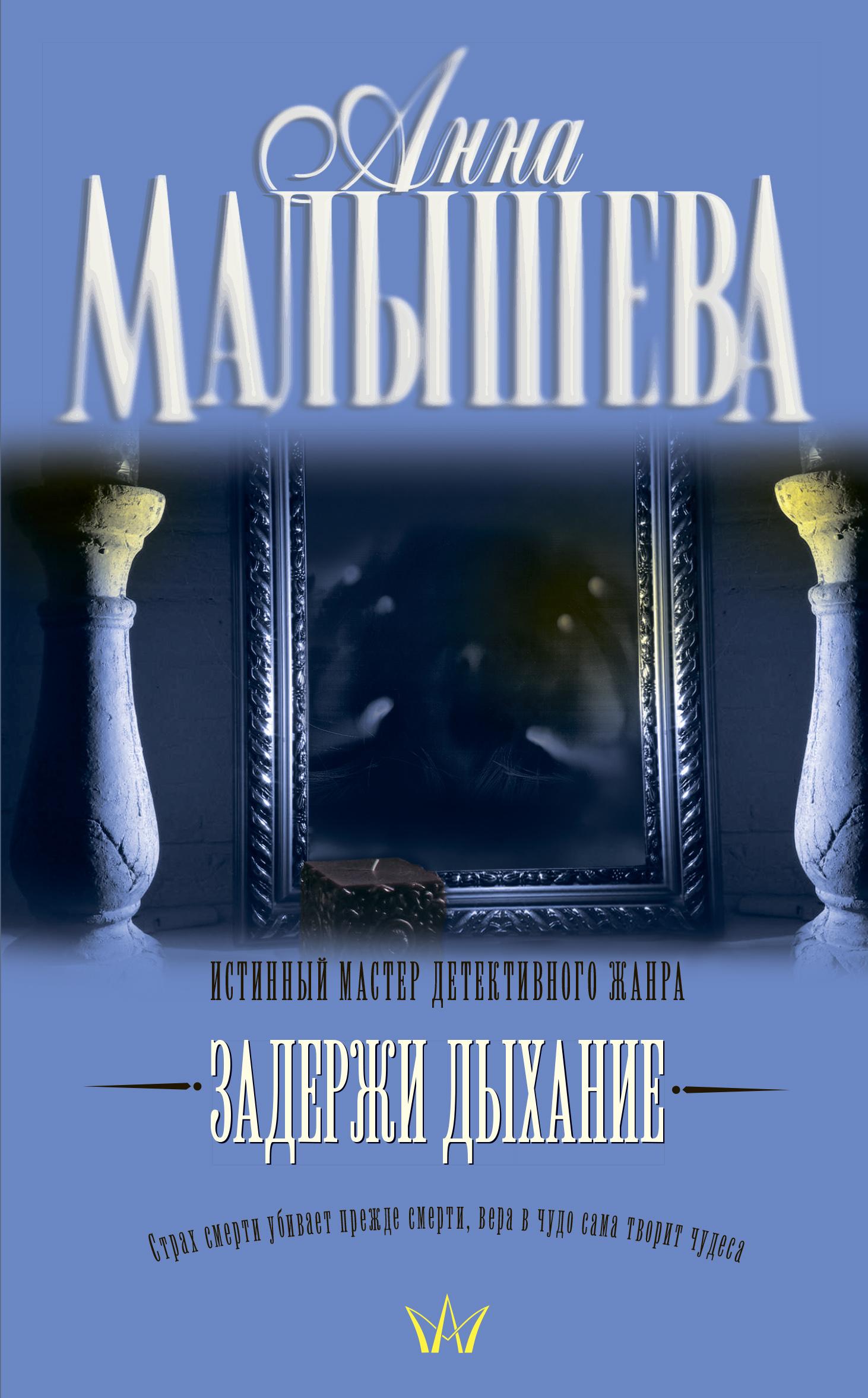 Анна Малышева Задержи дыхание (сборник) самое щедрое путешествие на свете смотреть онлайн