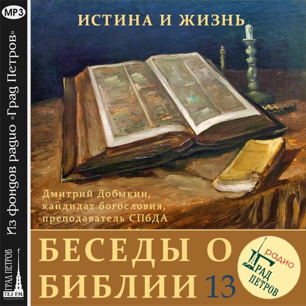 Дмитрий Добыкин Экклезиаст. Иов (часть 1) ясонов м библейские предания ветхий завет
