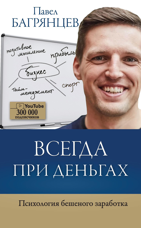 Обложка книги Всегда при деньгах. Психология бешеного заработка