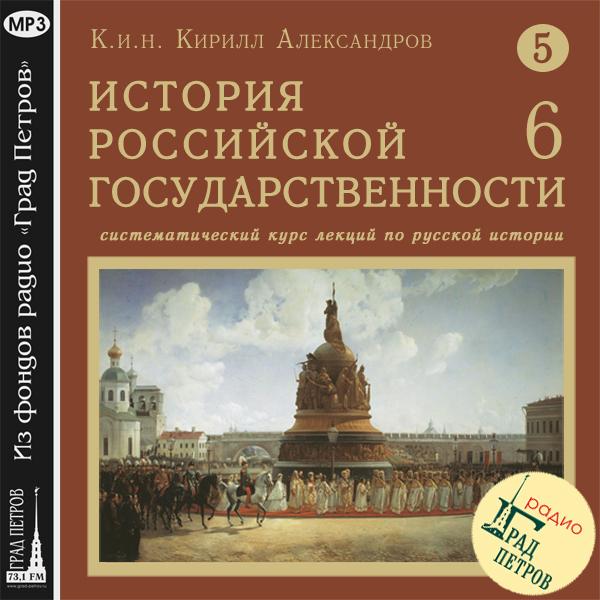 Лекция 86. Итоги царствования Михаила Федоровича