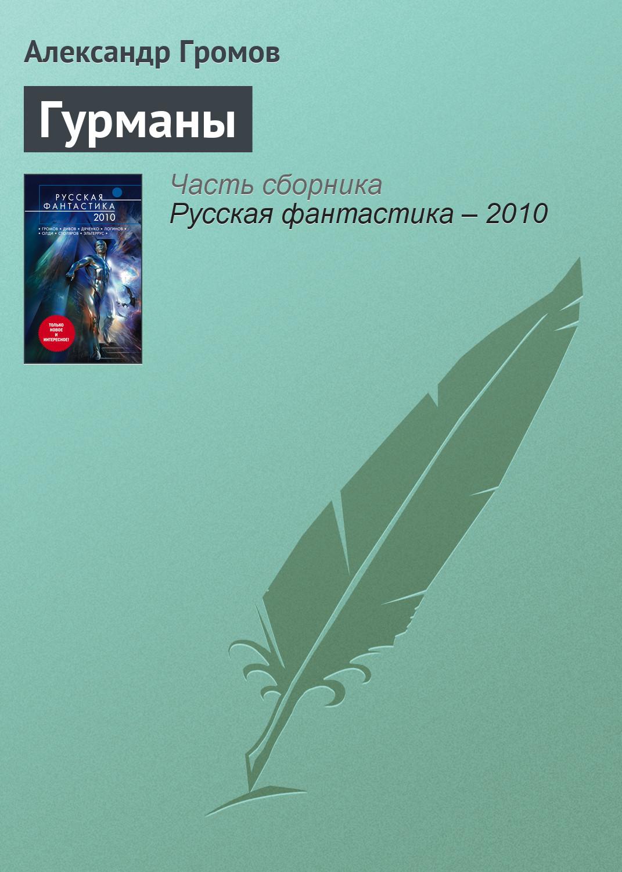 Александр Громов Гурманы